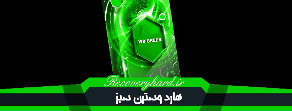 هارد-وسترن-دیجیتال-سری-سبز
