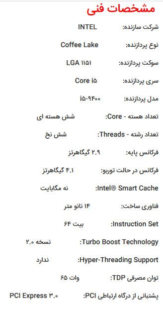 سی-پی-یو-اینتل-CPU-INTEL-i5-9400-BOX